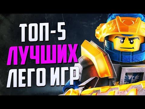 ТОП-5 Самых лучших Лего Игр на Телефон