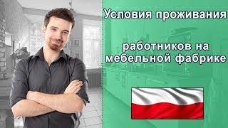 Умови проживання робітників з меблевої фабрики. Робота в Польщі