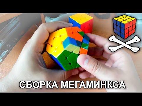Как собрать Мегаминкс, если уже умеешь собирать кубик Рубика — послойный метод для новичков