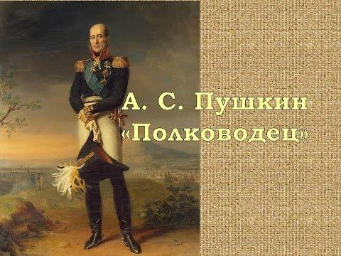 А  С  Пушкин  Полководец
