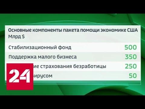 Сенат США одобрил рекордный пакет мер помощи пострадавшим от коронавируса - Россия 24