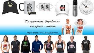 """Интернет - магазин """"Прикольные Футболки"""" (обзор товаров)"""