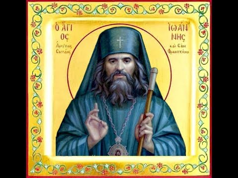 Το απολυτίκιο του Αγίου Ιωάννη Μαξίμοβιτς. -2 Ιουλίου- - YouTube