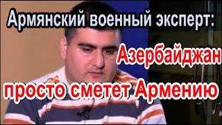 Армянский военный эксперт: Азербайджан просто сметет Армению