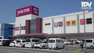 ゆめタウン徳島リニューアルオープン