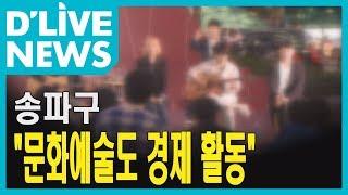 """[송파] 재능기부 버스킹 논란…""""문화예술도 경제활동"""""""
