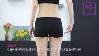 [이브크림] 이브힙크림 힙업마사지 Thumbnail