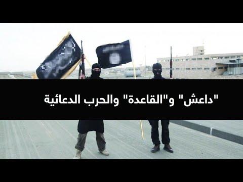 -داعش- و-القاعدة- والحرب الدعائية  - نشر قبل 8 ساعة