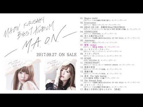 【黒崎真音】「MAON KUROSAKI BEST ALBUM –M.A.O.N.-」全曲試聴クロスフェード