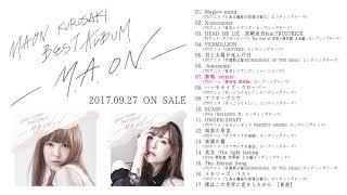【黒崎真音】「MAON KUROSAKI BEST ALBUM ?M.A.O.N.-」全曲試聴クロスフェード