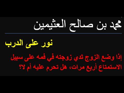 إذا وضع الزوج ثدي زوجته في فمه محمد بن صالح العثيمين Youtube