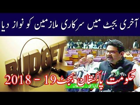Pakistan Budget 2018 - 19 | 27 April 2018 | Neo News