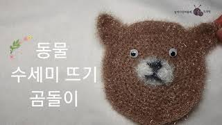 [동물 수세미뜨기 곰돌…