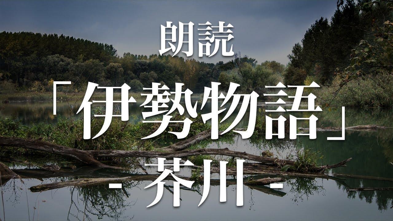 芥川 伊勢 分解 物語 品詞