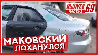 Маковский лоханулся!!! Битая Mazda 6
