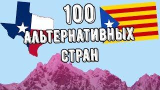 100 АЛЬТЕРНАТИВНЫХ СТРАН #8 : Кавказская республика, Независимый Техас и Каталония