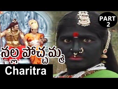 Nalla Pochamma Charitra Part 2    Telangana Devotional Movie    Telangana Folk Songs