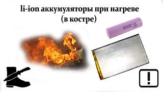 Акумулятор li-ion при нагріванні (у багатті)