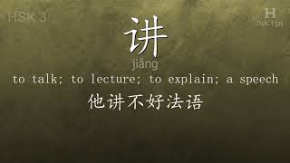 Chinese HSK 3 vocabulary 讲 (jiǎng), ex.2, www.hsk.tips