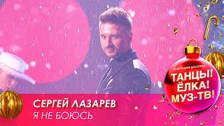 Сергей Лазарев — Я не боюсь // Танцы! Ёлка! МУЗ-ТВ! — 2021