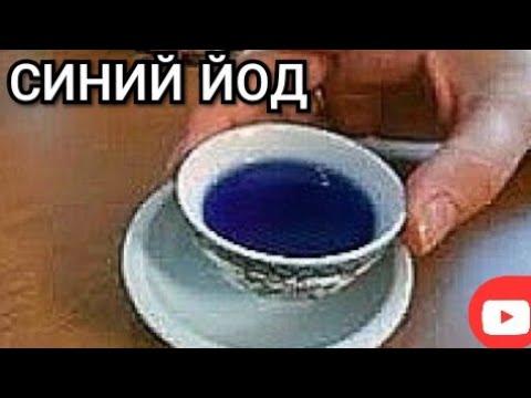 СИНИЙ ЙОД от 100 БОЛЕЗНЕЙ / PLAVI JOD LEK / Homemade blue ...