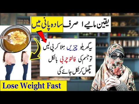 How to get rid of obesity | Lose weight fast in 10 days at home | Fat cutter drink