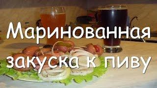 Домашняя маринованная закуска к пиву быстро и просто, простой рецепт закуски под пиво