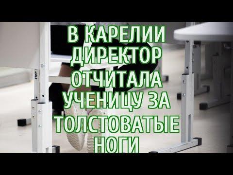 🔴 В Карелии директор школы отчитала ученицу за «толстоватые» ноги