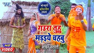 #Video- गउरा तुहु मड़इये चहबु I #Sachain Sararti I Gaura Tuhu Marais Chahabu 2020 Bhojpuri Song