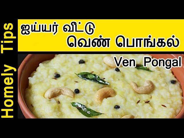 ??????  ?????? ???? ??????? | Ven Pongal Recipe | Pongal Recipe in Tamil |  Khara Pongal Recipe