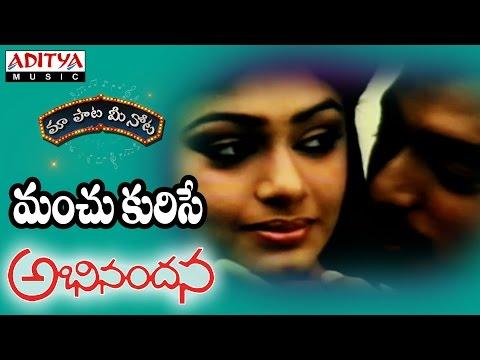 "Manchu Kurise Full Song With Telugu Lyrics ||""మా పాట మీ నోట""|| Abhinandana Songs"