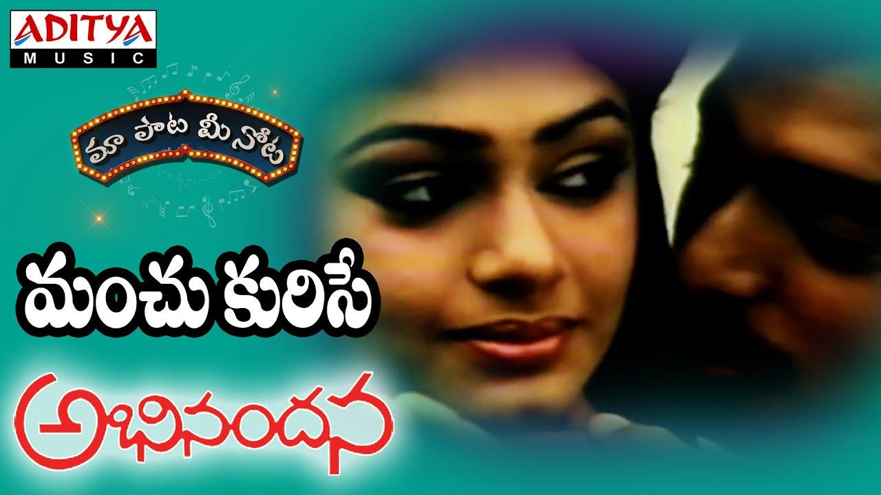 Prema Entha Full Song With Telugu Lyrics ... - YouTube