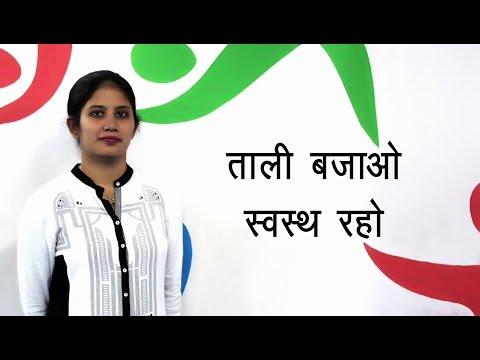 Benefits of Clapping (Hindi)