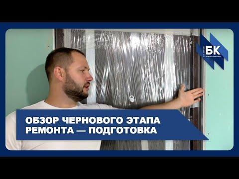 Как мы делаем ремонт.  Ремонт квартир в Севастополе.  Дизайн интерьера квартиры.
