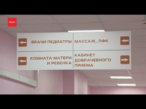 Детские поликлиники разделят по помещениям