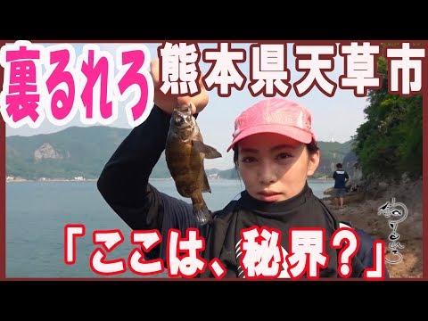 ラスボス5チヌ・裏るれろ♯16最後に熊本県天草の秘界で釣りしゃぁぁぁ~