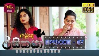 Amuthu Rasikaya || අමුතු රසිකයා | Episode -67 | 2019-05-24 | Rupavahini TeleDrama Thumbnail