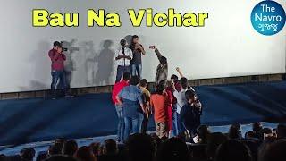 Team Bau Na Vichaar Wishes You A Happy Trailer Realese | Bau Na Vichaar | Bhavya Gandhi |