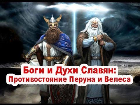 Боги и Духи Славян: Противостояние Перуна и Велеса