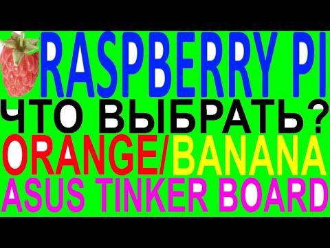 Как что выбрать выбор сравнение Raspberry Banana Orange Pi PC One 2 3 B+ Zero Asus Tinker Board S