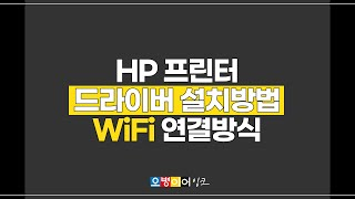 HP 프린터 드라이버 설치방법  WIFI(무선연결)