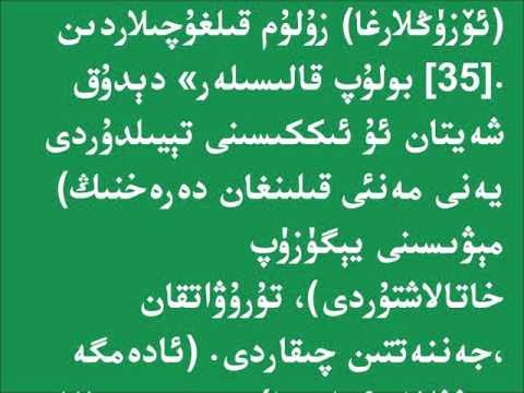 Quran Kerim Uyghurche Terjimisi 2-sura baqara
