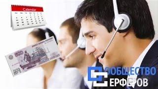 Вся правда о курсах! Где научиться зарабатывать от 15 000 до 100 000 рублей в месяц!
