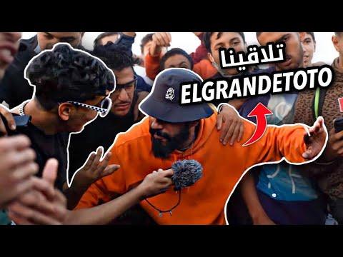 راب الشوارع بنجدية / تلاقينا Elgrandetoto 🔥😱 (الجزء 1 )