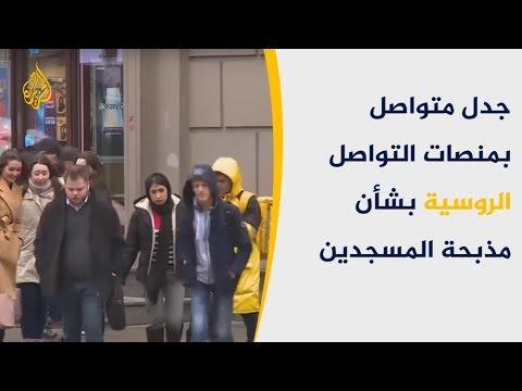 جدل متواصل بمنصات التواصل الروسية بشأن مذبحة المسجدين بنيوزيلندا