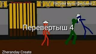 Перевёртыш 4 АНИМАЦИЯ РИСУЕМ МУЛЬТФИЛЬМЫ 2
