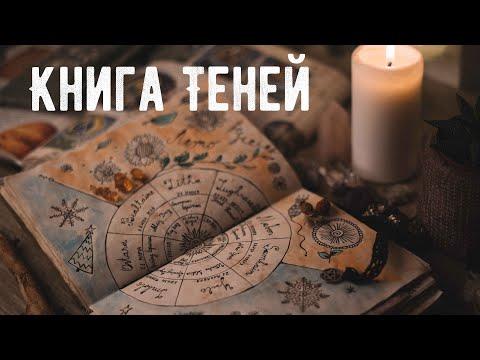 Книга Теней 🗝 Свечи, Травы, Руны