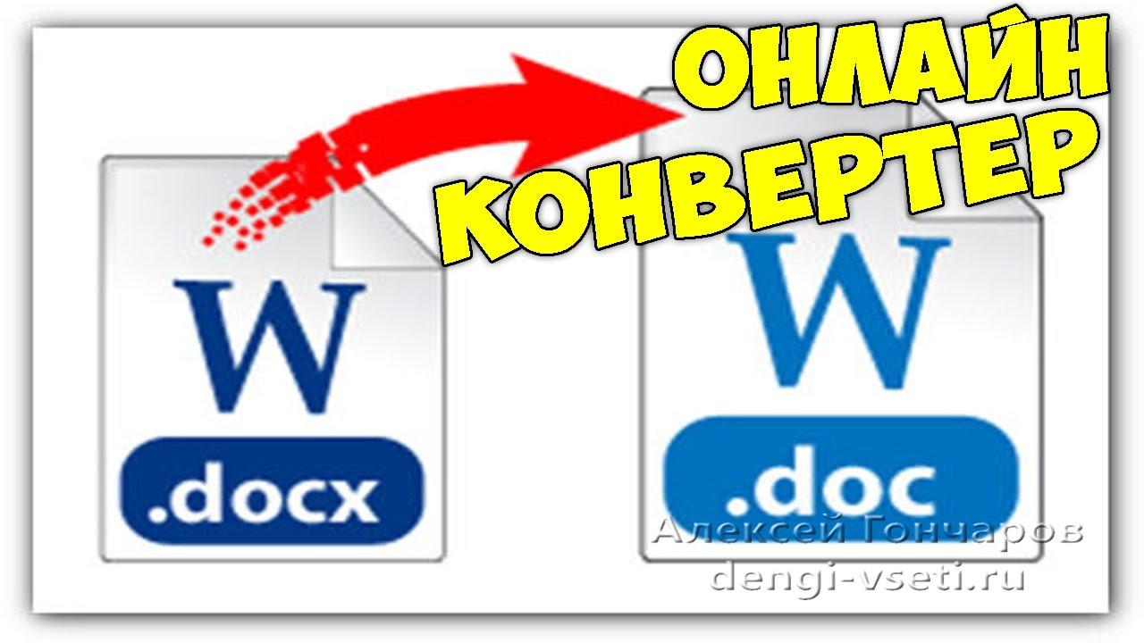 docx doc конвертеры онлайн, или как открыть docx файл в ...