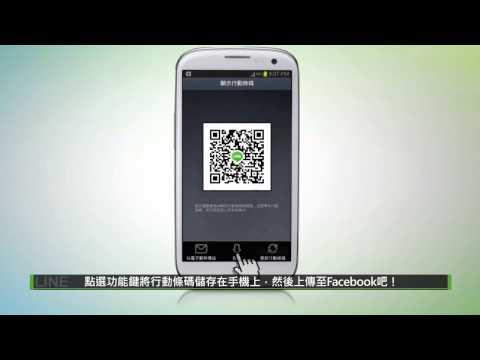 LINE 功能介紹- 用「行動條碼QR code」方式加入好友