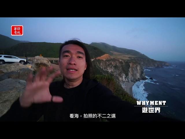WHYMENT遊世界 洛杉磯 Los Angeles 及大蘇爾 Big Sur 篇 🇺🇸 ep. 15 (下)